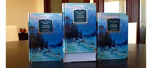 """Книга месяца: Джек Лондон """"Любовь к жизни"""""""