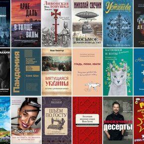 Интересные книги 7 марта
