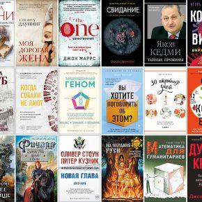 Интересные книги 21 марта
