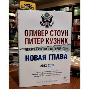 Оливер Стоун, Питер Кузник «Нерассказанная история США. Новая глава 2012-2018»