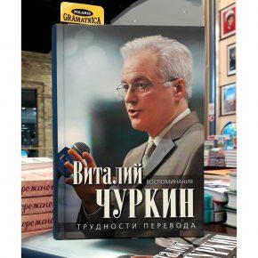 Виталий Чуркин «Трудности перевода. Воспоминания»