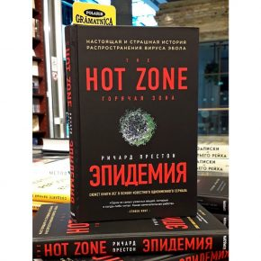 Ричард Престон «The Hot Zone. Эпидемия»