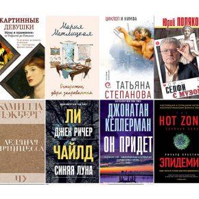 Новые книги 17 апреля