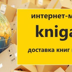 Интернет-магазин KNIGA.LV