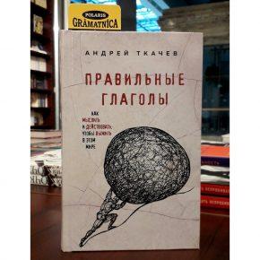 Протоиерей Андрей Ткачев «Правильные глаголы»