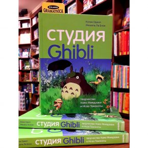 Колин Оделл, Мишель Ле Блан «Студия Ghibli»