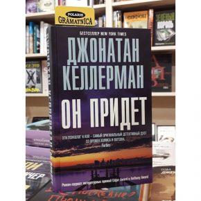 Джонатан Келлерман «Он придет»