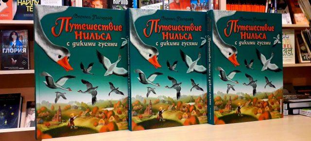 Детская книга месяца - «Путешествие Нильса с дикими гусями»