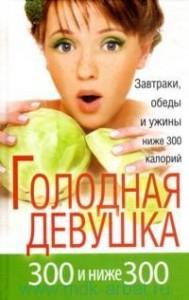 2013_09_13_golodnaja