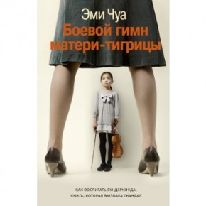 """Эми Чуа, """"Боевой гимн матери-тигрицы"""""""