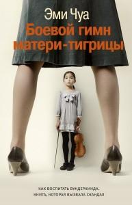 boevoj_gimn_materi_tigricy.
