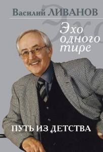 lavanov