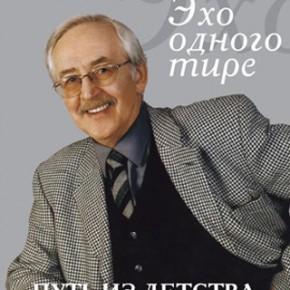 «Эхо одного тире. Путь из детства», Василий Ливанов