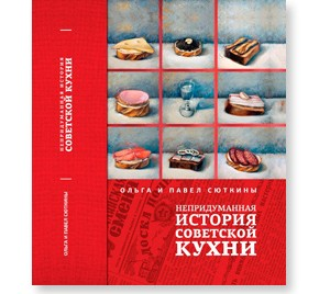 """""""Непридуманная история советской кухни"""", Ольга и Павел Сюткины"""