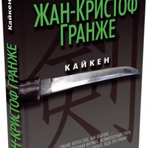 "Жан-Кристоф Гранже, ""Кайкен"""