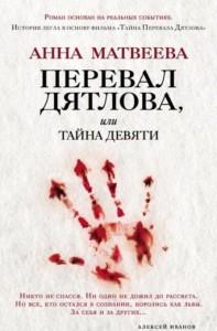 2013_06_18_djatlova