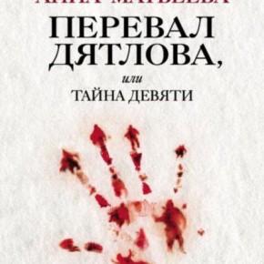 """Перевал Дятлова, или Тайна девяти"", Анна Матвеева"