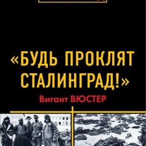 «Будь проклят Сталинград!» Вермахт в аду, Вигант Вюстер