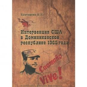 Книги от издательства Университета Дмитрия Пожарского