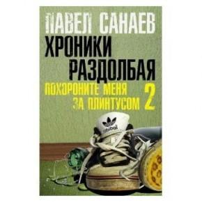 Приключения Раздолбая (Павла Санаева) в Юрмале и Москве