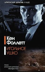 2013_07_02_follet_igoljnoe_ushko