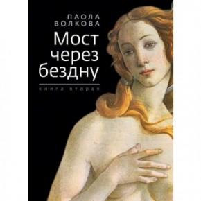 Паола Волкова: мосты через бездну и вечная сила искусства