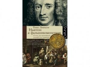 Левенсон Ньютон