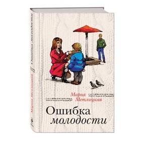 Мария Метлицкая и современный женский роман