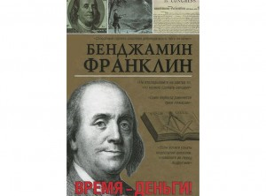 Франклин Время деньги