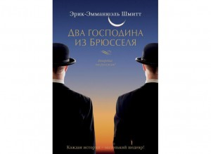 Шмитт-Два-господина