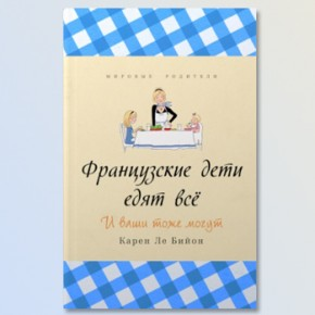 "Карен Ле Бийон, ""Французские дети едят все"""