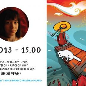 В Ригу приедет иллюстратор, автор книг Яна Франк