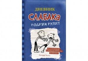 Dnevnik slabaka-2