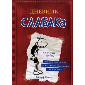 """""""Дневник слабака"""" - самая актуальная книга в 4-8 кл. любой школы мира"""