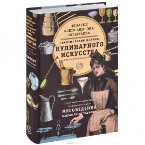 Впервые с 1927 года переиздана самая великая русская кулинарная книга!