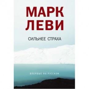 Появятся в октябре новые романы Марка Леви, Халедa Хоссейни и Элизабет Гилберт