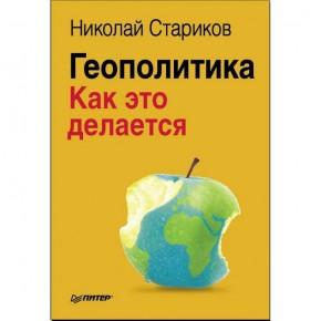 Николай Стариков расскажет, как делается геополитика