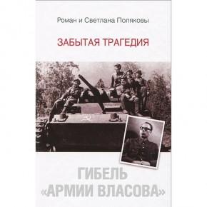 Тяжелые страницы военной истории