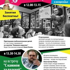 """Новый сезон """"Детских чтений"""" в Полярисе"""