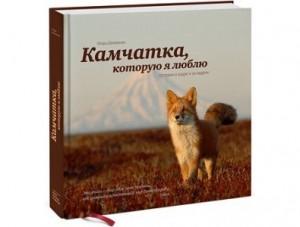 kamchatka-277x300