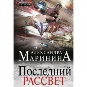 Битва бестселлеров - Маринина против Бушкова