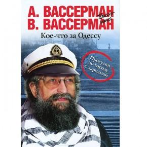 Братья Вассерманы проводят экскурсию по Одессе