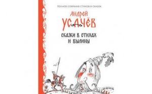 10336546_0_Skazki_v_stihah_Bilini_Andrey_Usachev