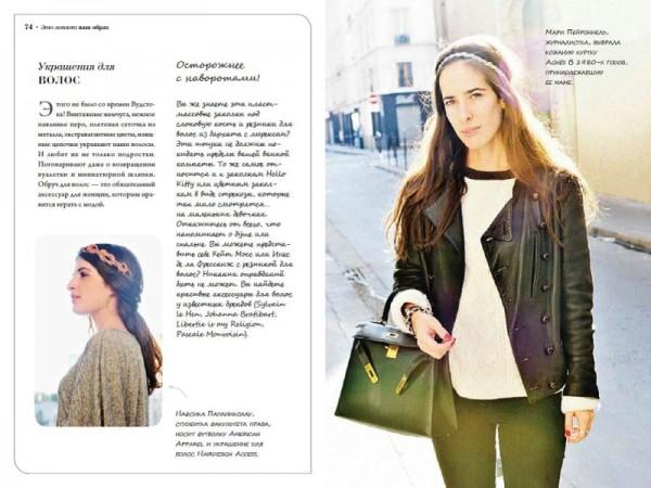 2013_10_15_paris_chik_pages