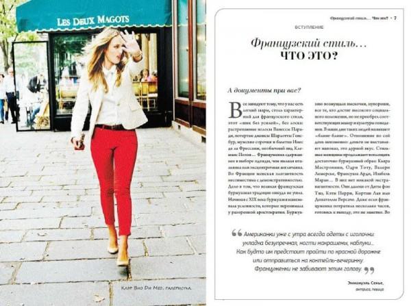 2013_10_15_paris_chik_pages2