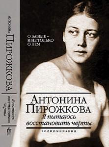 2013_10_19_pirozhkova-babelj