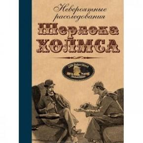 Неизвестный Шерлок Холмс, открытие Франции и вся правда о вине