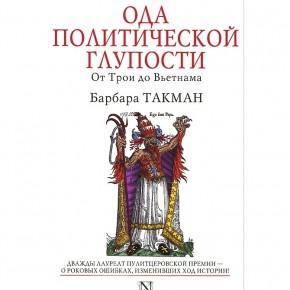 Ода политической глупости: три книги Барбары Такман