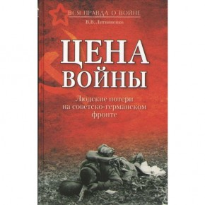 Цена войны: ретроспективы истории и перспективы политики