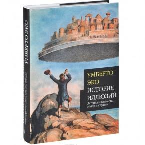 """Книжное событие года - """"История иллюзий"""" Умберто Эко"""